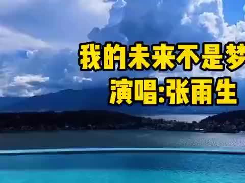 张雨生一首经典歌曲《我的未来不是梦》永恒的经典,百听不厌
