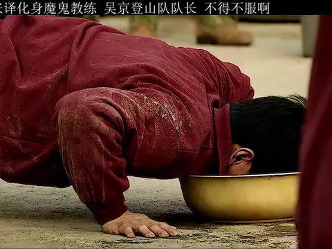 张译化身登山教练,吴京当登山队长,这魄力令人佩服!
