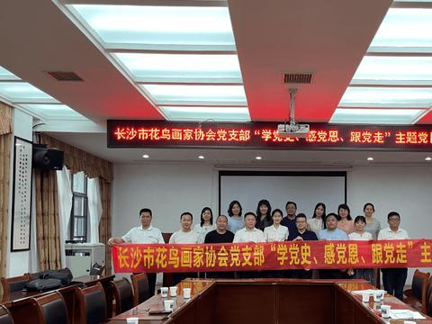 长沙市花鸟画家协会走进党史教育基地开展红色主题创作采风活动