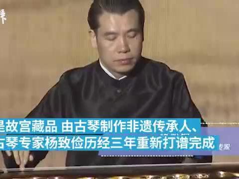 明代古琴曲《秋鸿》再现:故宫特邀古琴专家三年重新打谱完成