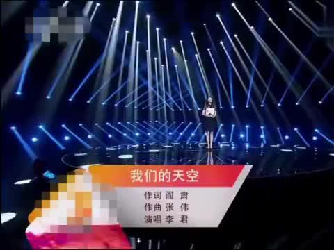 李君演唱歌曲《我们的天空》KTV版 -千盛之星文化发行