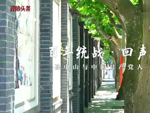 百年统战·回声丨孙中山与中国共产党人:为民族复兴奋斗