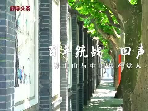 百年统战·回声丨孙中山与中国共产党人:为民族复兴而奋斗