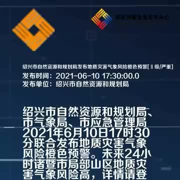 绍兴市自然资源和规划局发布地质灾害气象风险橙色预警