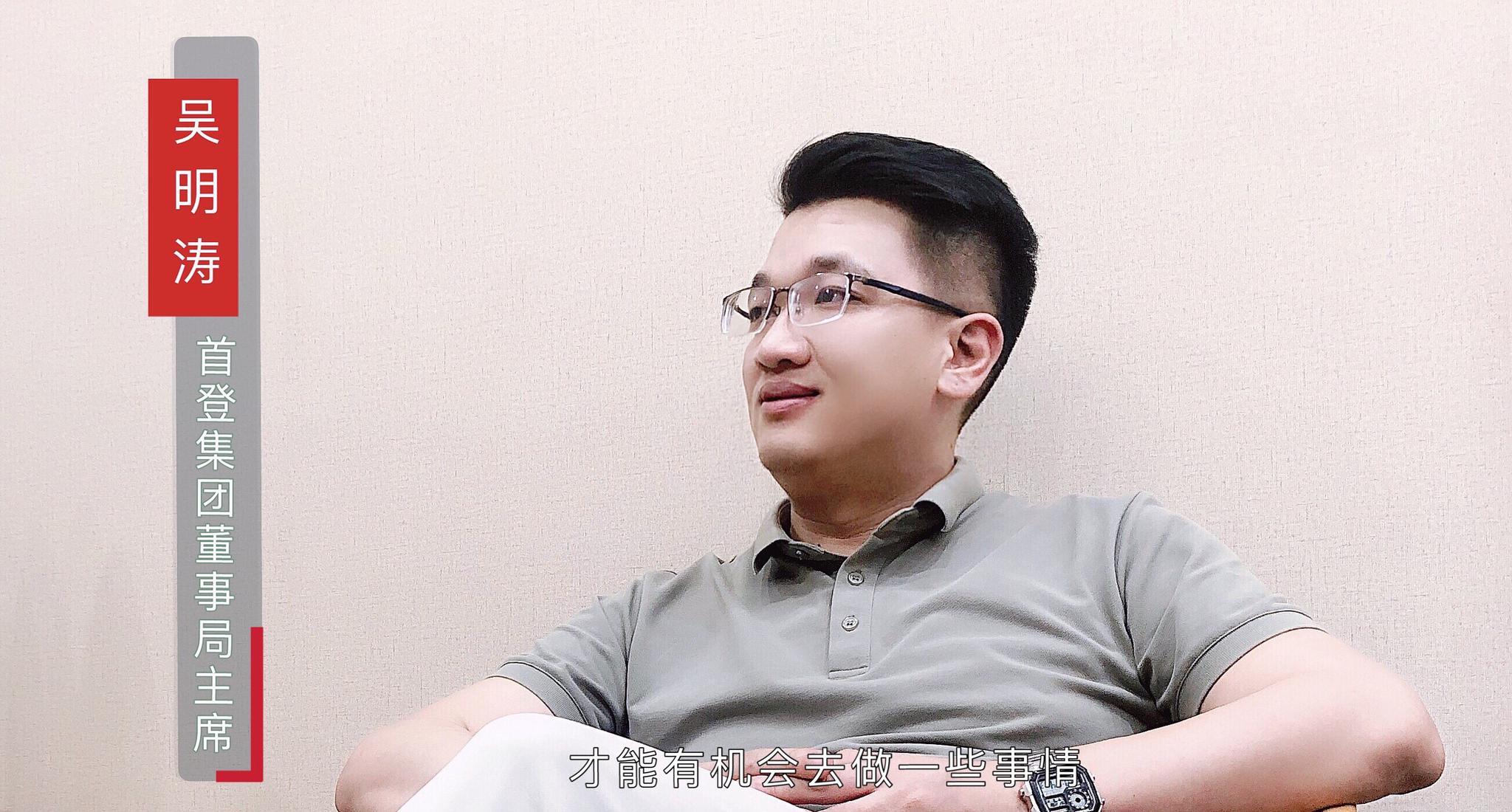 首登集团吴明涛:改革开放没有辜负中国企业家