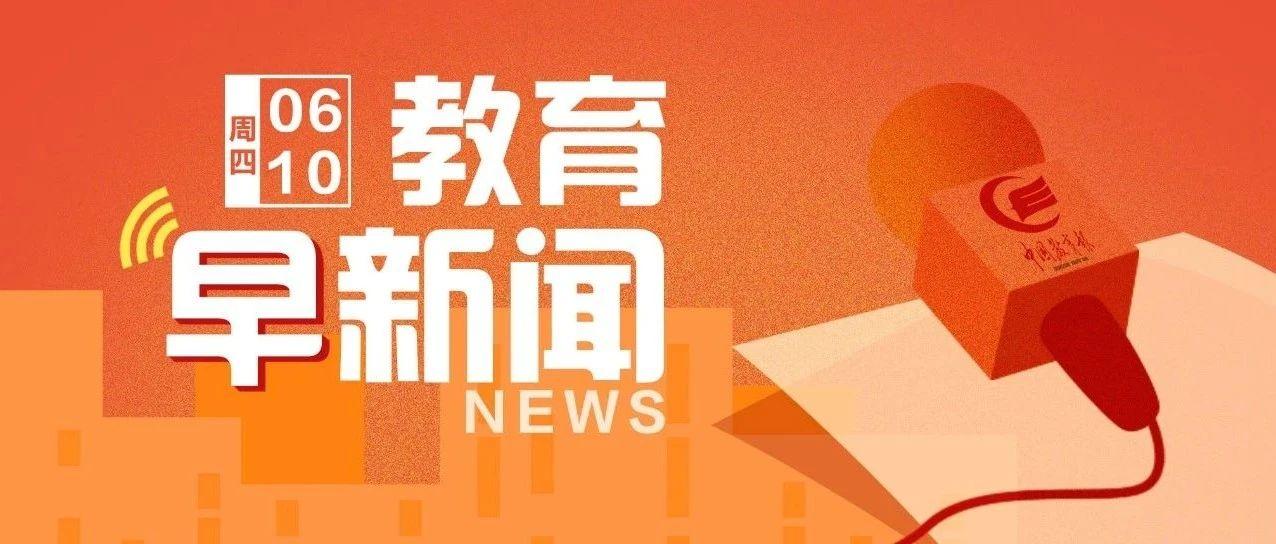 美院教授速写记录广州抗疫瞬间、学校用学生书法当作校牌……听,教育早新闻来了!