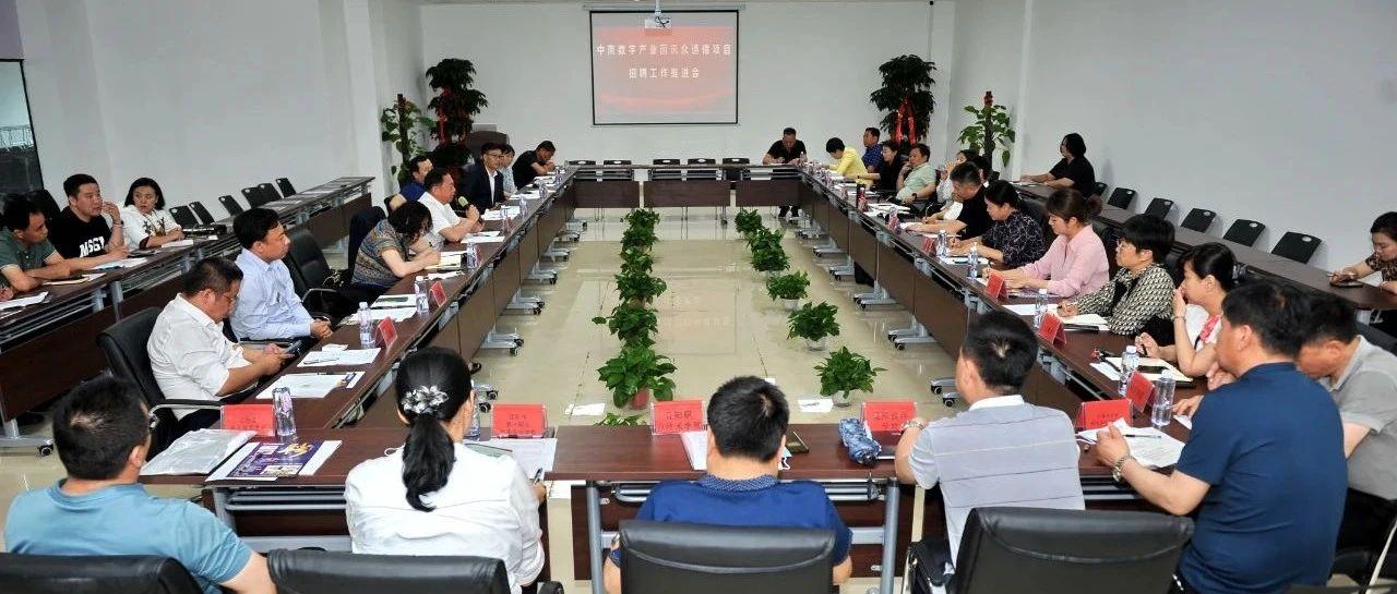 辽阳市召开中南数字产业园讯众通信项目招聘工作推进会