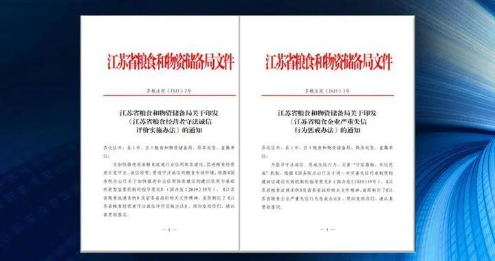 江苏省发布粮食企业严重失信行为惩戒办法