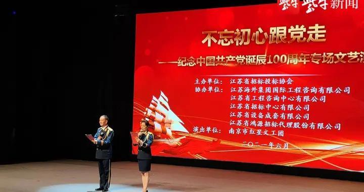 不忘初心跟党走 江苏省招标投标协会举办专场文艺演出