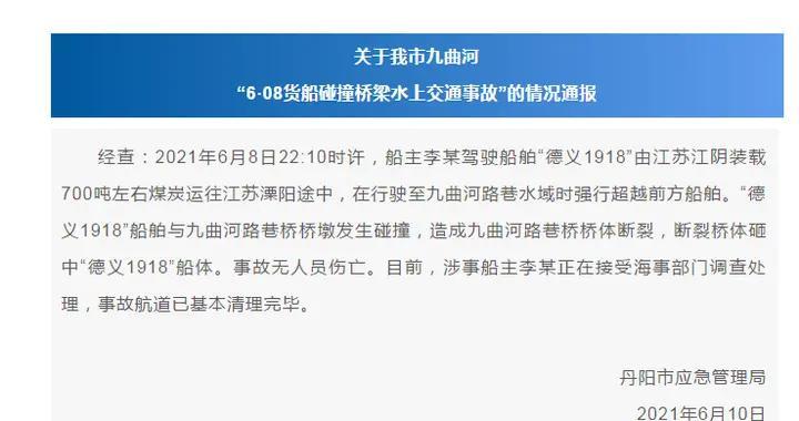 一货船强行超越前方船舶时碰撞桥梁致桥体断裂,江苏丹阳:涉事船主正接受调查
