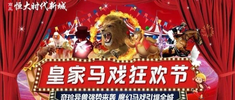 @所有人,皇家马戏团空降商丘,598元门票全城热抢!