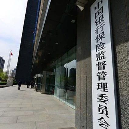 政策速递   中国银保监会发布《银行保险机构恢复和处置计划实施暂行办法》并答记者问