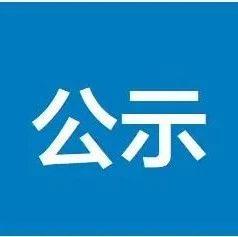 河北14地市委组织部(含雄安、辛集、定州)公示人选