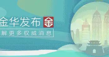 我市组团参加中东欧博览会消博会浙洽会