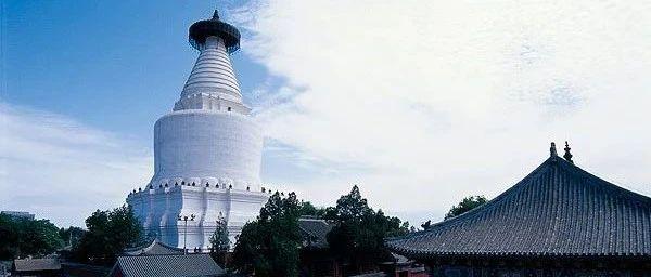 北京城最古老的标志性建筑——北京白塔寺,阔别两年,霸气回归