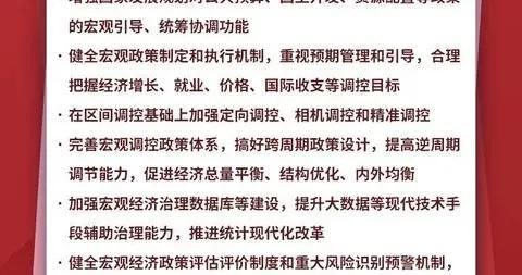 """""""十四五""""期间中国如何完善宏观经济治理?"""