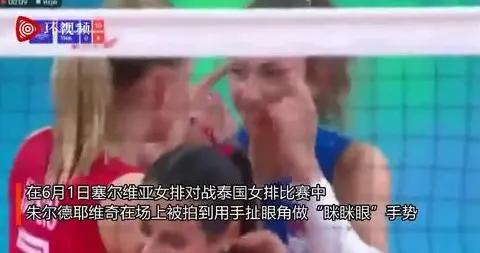 """塞尔维亚女排运动员对泰国队做出""""眯眯眼""""手势,国际排联处罚来了"""