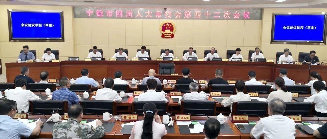 快讯丨张永宁任宁德市人民政府代理市长