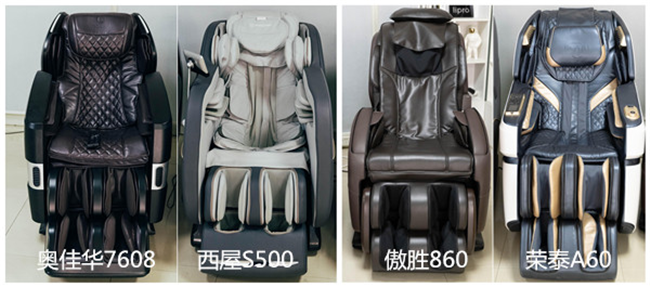 热销按摩椅横评,西屋、荣泰、傲胜、奥佳华哪个更值得入手?