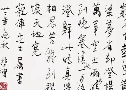 """""""百年巨匠""""徐悲鸿的书法个性自由,自成一体,洒脱奔放,惊艳"""