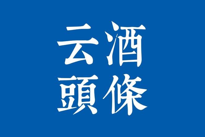 光辉代理958337郎酒更新招股书:一季度营收32亿,营业利润猛增10679.76%