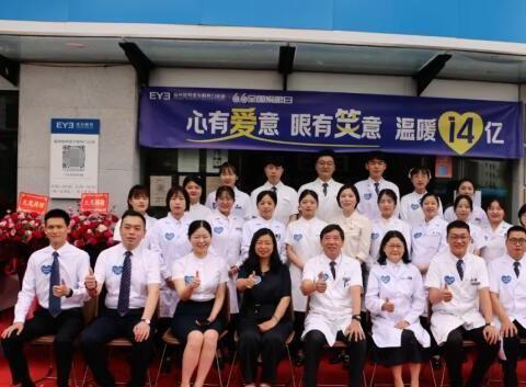 【66全国爱眼日】锐明爱尔眼科成立张俊华教授近视防控名医工作室