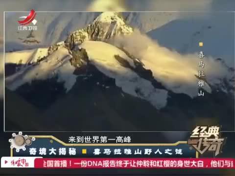 经典传奇:雪山上惊现神秘脚印,长度43厘米,登山队怀疑是雪人