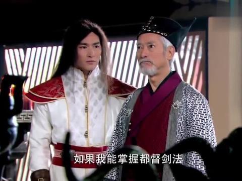 仙侠剑:欧阳修当上武林盟主,欲杀掉兰都督,太坏了!