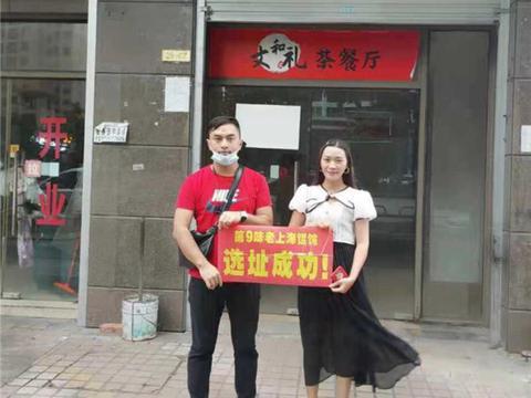 祝贺第9味老上海馄饨店成功进驻广西和贵阳,成功落铺