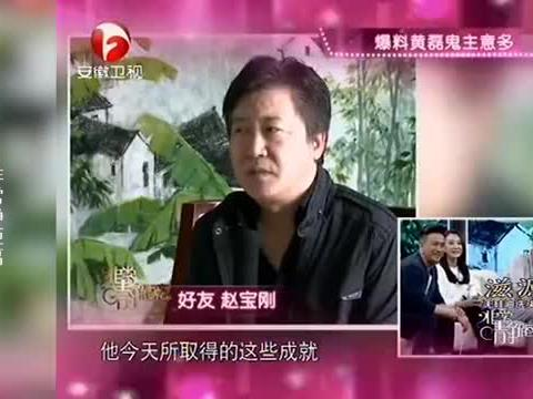 赵宝刚称黄磊蔫坏:宋丹丹是认识唯一天才!赵宝刚评价大咖明星们