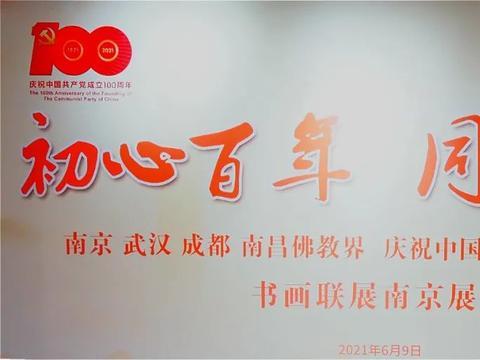 学党史汇同心:南京武汉成都南昌四地佛教界联合举办书画展