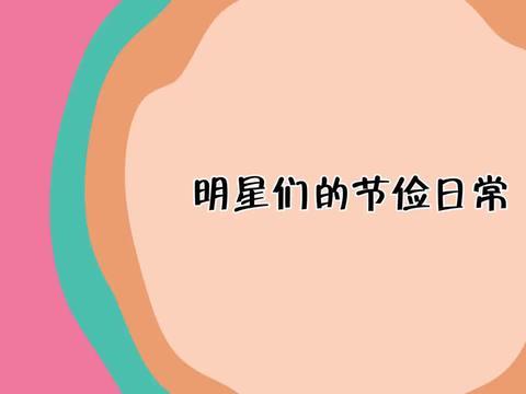 王凯好奇董子健杯子上贴贴画,小董:破了!明星们的节俭日常