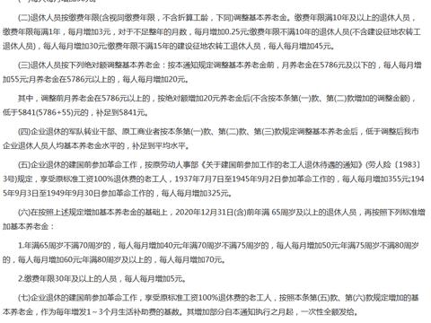 2021北京市最低工资标准调至每月2320元,养老金也有增加!