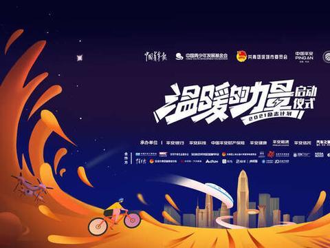 """2021""""中国平安励志计划""""启动 超百万励志奖学金等你来拿"""