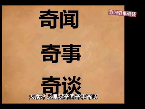 奇闻:揭秘中国古代4位结巴皇帝