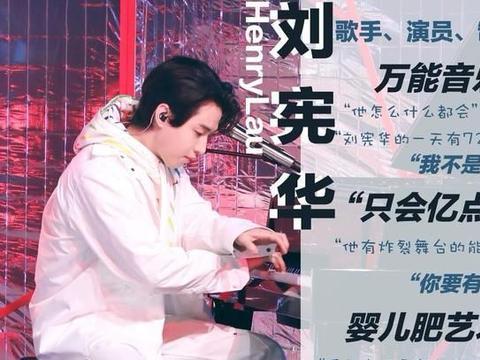 """街舞4官宣队长henry刘宪华,网友:什么都会""""亿""""点"""