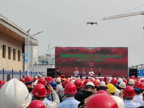 """河南洛阳市住建领域""""安全生产月""""活动全面启动"""