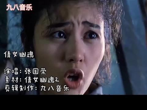 张国荣这首倩女幽魂曲调悲婉,歌词典雅,80后哪个没听过
