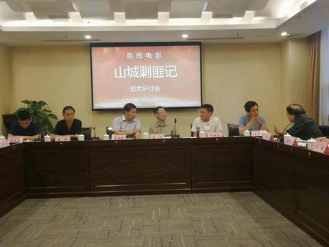 院线电影《山城剿匪记》剧本研讨会在重庆举行