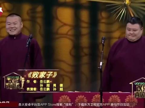 德云社相声:欢乐喜剧人,岳云鹏和孙越《败家子》一