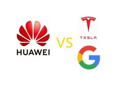 华为独自硬扛谷歌和特斯拉两家美国企业