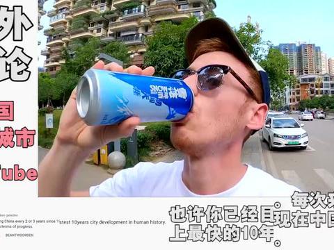 "YouTube英国小伙日常""怼""老美:看看,这只是中国五线小城市!"