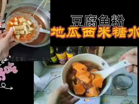 红薯西米糖水+豆腐鱼粉