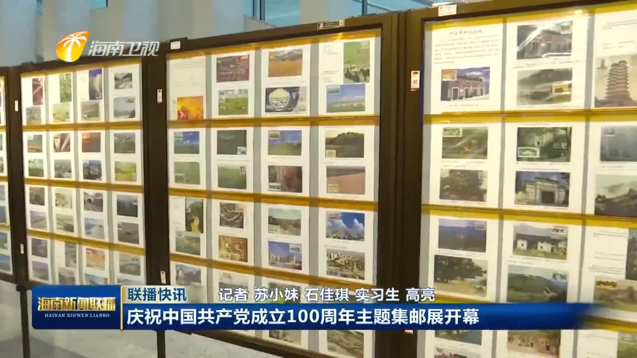 庆祝中国共产党成立100周年主题集邮展开幕