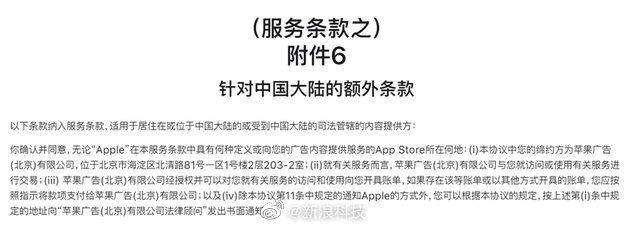 更新针对中国大陆的额外条款,苹果ASA或将开放中国大陆市场