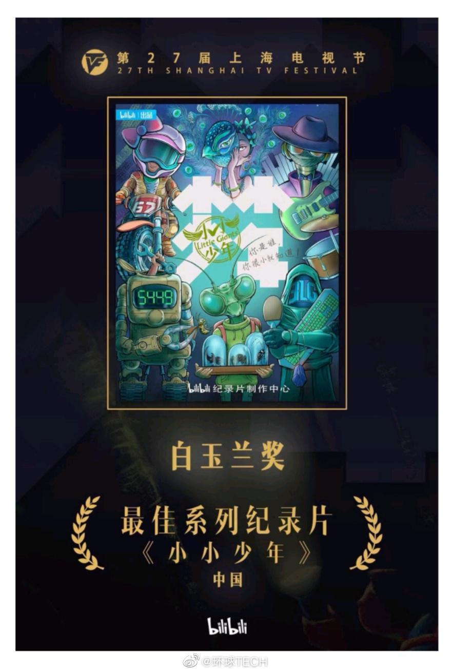 在第 27 届上海电视节白玉兰奖颁奖礼上……