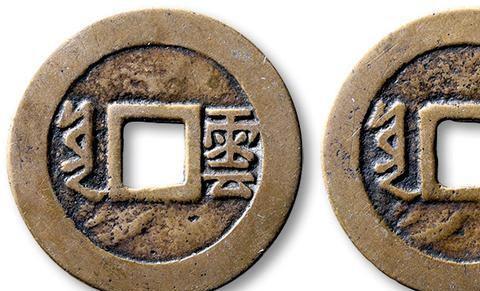 难得一见的浙江省造光绪元宝当十合背铜元,这是错版币吗?