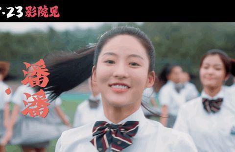 《燃野少年的天空》定档7月23日 SNH48孙芮首触银幕燃野开场
