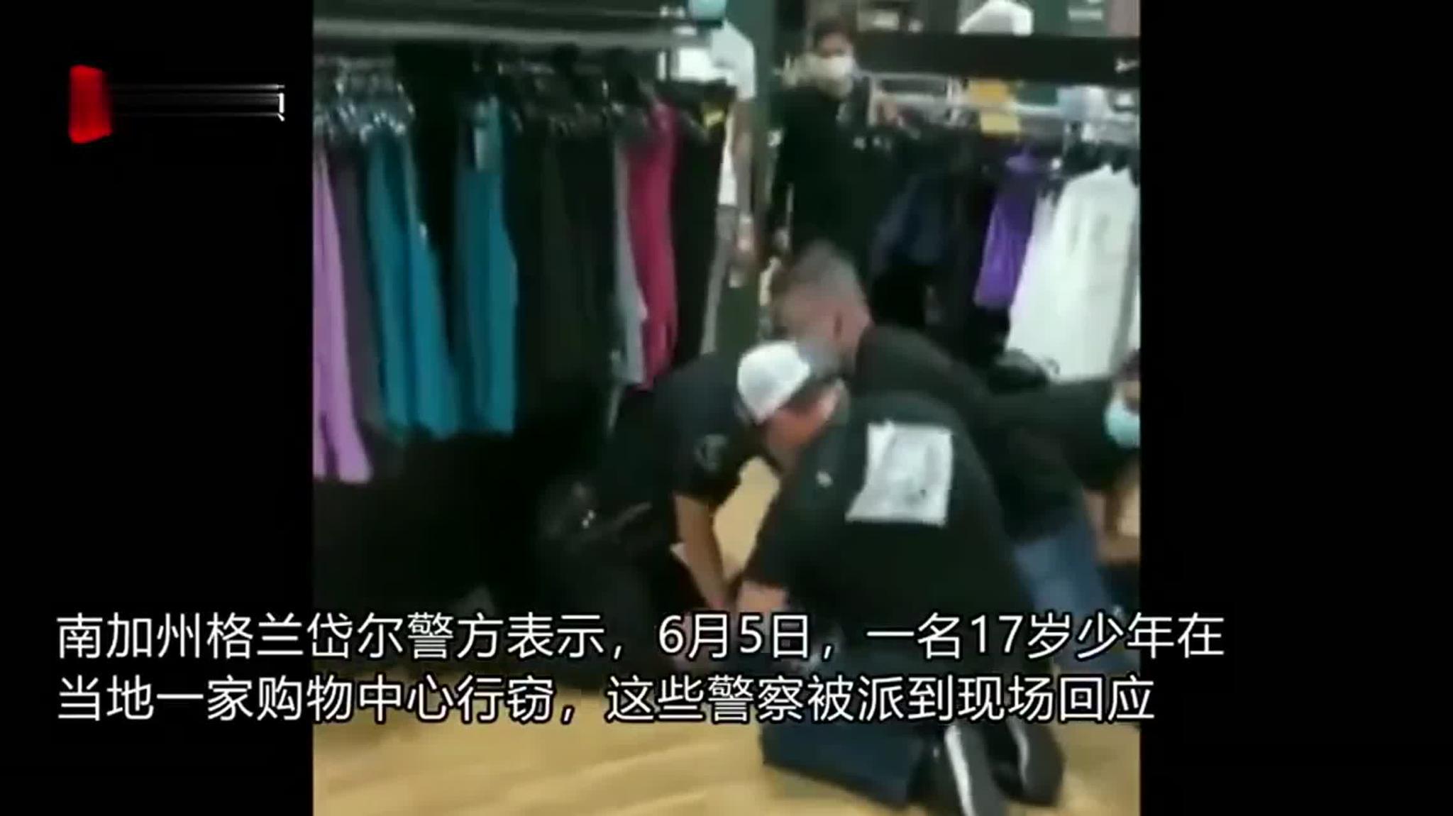 美国加州一名少年在商店行窃 被四名警察按倒在地拳击面部