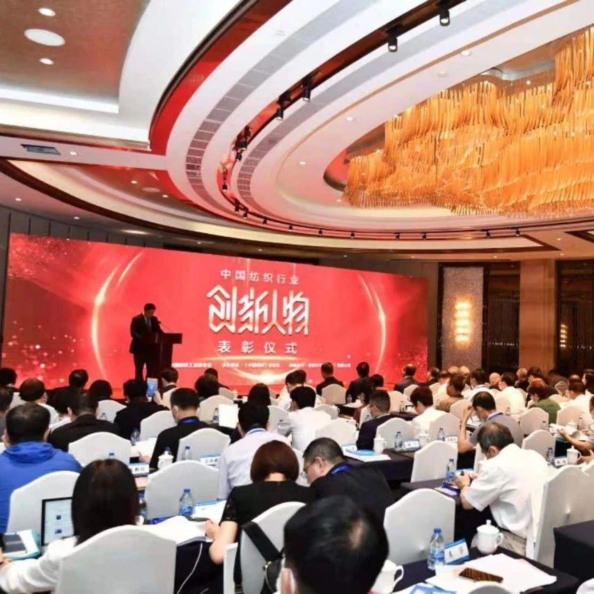 """第一时间   薪火相传""""十四五"""",中国纺织行业""""十三五""""和2020年度创新人物揭晓"""